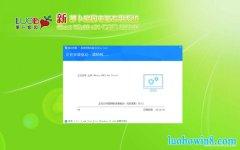 新萝卜家园Windows10 64位 增强装机版 v2020.02
