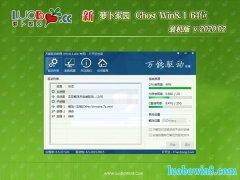 新萝卜家园Win8.1 Ghost 64位 好用装机版 v2020.02