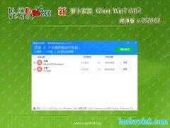 新萝卜家园Win7 内部纯净版 v2020.02(64位)