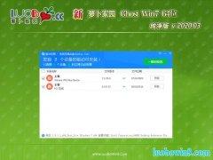 萝卜家园GHOST WIN7 x64 经典纯净版2020V03(免激活)