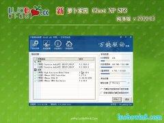 萝卜家园GHOST XP SP3 快速纯净版 2020.03月