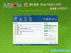 萝卜家园Ghost Win8.1 (X64) 最新纯净版v2020.03(免激活)