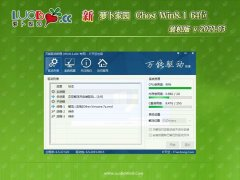 萝卜家园Ghost Win8.1 X64 万能装机版V2021年03月(绝对激活)