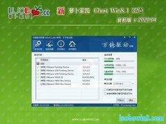 萝卜家园Ghost Win8.1x86 超纯装机版v2020年04月(永久激活)