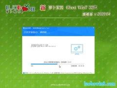 萝卜家园GHOST Win7x86 最新旗舰版 v202004(自动激活)
