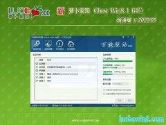 萝卜家园Ghost Win8.1 64位 完美纯净版2020.05(激活版)