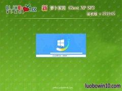 萝卜家园GHOST XP SP3 万能装机版 2019年05月