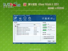 萝卜家园Ghost Win8.1x86 好用纯净版v2020.06月(自动激活)