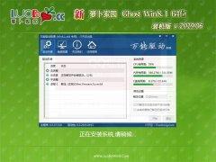 萝卜家园Ghost Win8.1 x64 推荐装机版v2019.06月(免激活)
