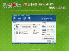 萝卜家园GHOST XP SP3 热门装机版 V2019年10月