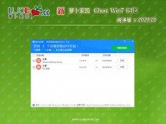 萝卜家园GHOST WIN7 (X64) 推荐纯净版v202010(无需激活)