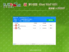 萝卜家园GHOST WIN7 x64位 最新纯净版v2019年07月(绝对激活)