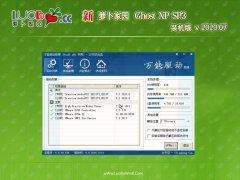 新萝卜家园Windows xp 内部装机版 2020.07