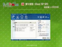 萝卜家园GHOST XP SP3 通用装机版 v2019.08月