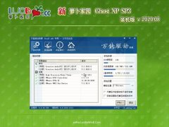 新萝卜家园Windows xp 内部装机版 2020.08