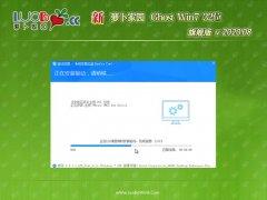 新萝卜家园Windows7 珍藏装机版32位 2020.08