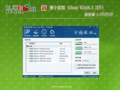 新萝卜家园Windows8.1 官网中秋国庆版32位 2020.10