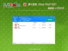 新萝卜家园Win7 64位 安全装机版 2019.10