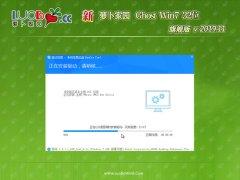 萝卜家园GHOST Win7x86 多驱动旗舰版 V2019.11月(绝对激活)