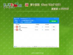 萝卜家园GHOST WIN7 x64位 超纯旗舰版 V2020年12月(完美激活)