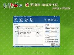 新萝卜家园WinXP 专业装机版 2020.12