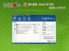新萝卜家园Windows xp 超纯装机版 v2019.12