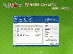 萝卜家园GHOST XP SP3 精选纯净版 V2021年01月